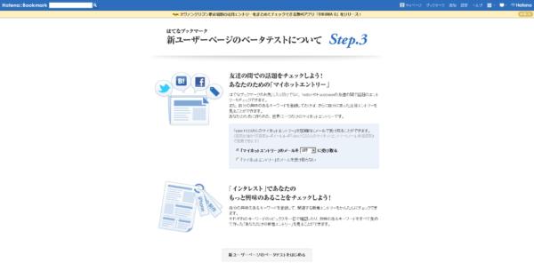 FireShot Screen Capture #002 - '新ユーザーページのベータテストについて Step_3' - b_hatena_ne_jp_guide_userpage_done