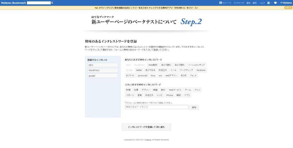 FireShot Screen Capture #001 - '新ユーザーページのベータテストについて Step_2' - b_hatena_ne_jp_guide_userpage_interest