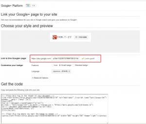 Google+バッジ1