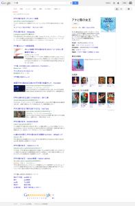 アナ雪   Google 検索 全画面