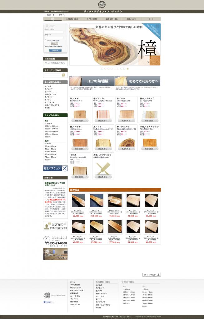 JIMATSU Design Project   無垢板・1枚板販売の専門ショップ