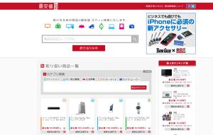 FireShot Screen Capture #051 - '最安値COM|ネット通販の安値を比較検索できるサイト' - sai-yasu_com