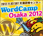WordCamp大阪やります!
