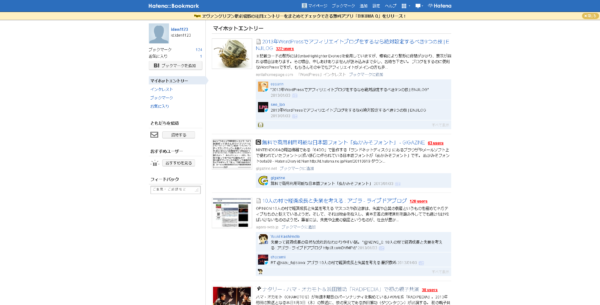 FireShot Screen Capture #003 - 'はてなブックマーク - iden1123 のブックマーク' - b_hatena_ne_jp_iden1123