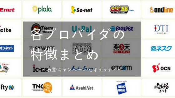 ドコモ光 ic-net