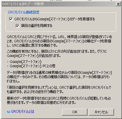 grc-2