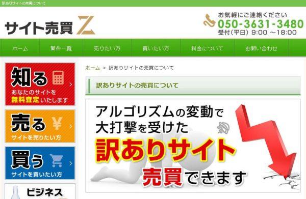 サイト売買Z訳ありサイト売却