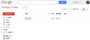 translator toolkit