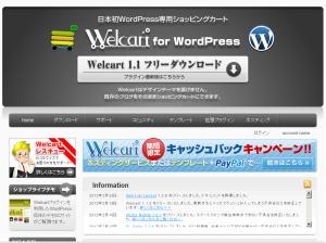 Welcart公式ページ