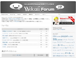 welcartフォーラムページ